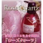 ローズクォーツシャンプー(ローズの香りとローズクォーツ配合美容液シャンプー)
