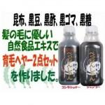 【送料無料】育毛シャンプー、コンデショナーべっぴんしゃん セット